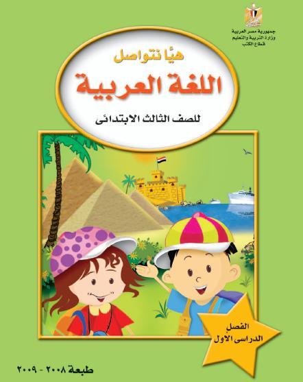 تحميل كتاب انجليزي رابع ابتدائي الفصل الثاني
