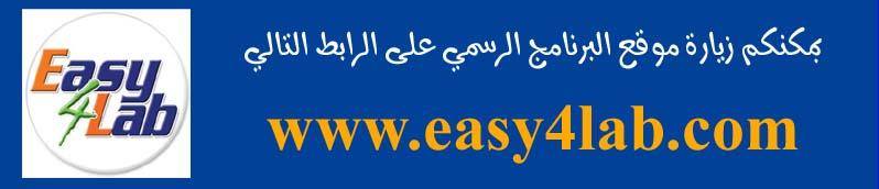 ������ ����� ��������� ������ EasyLab