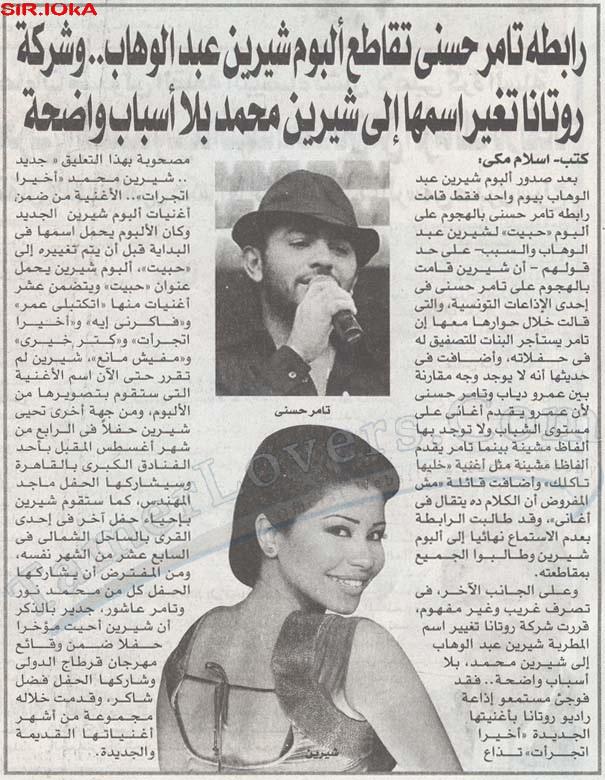 رابطه محبى تامر حسنى تقاطع ألبوم شيرين عبد الوهاب