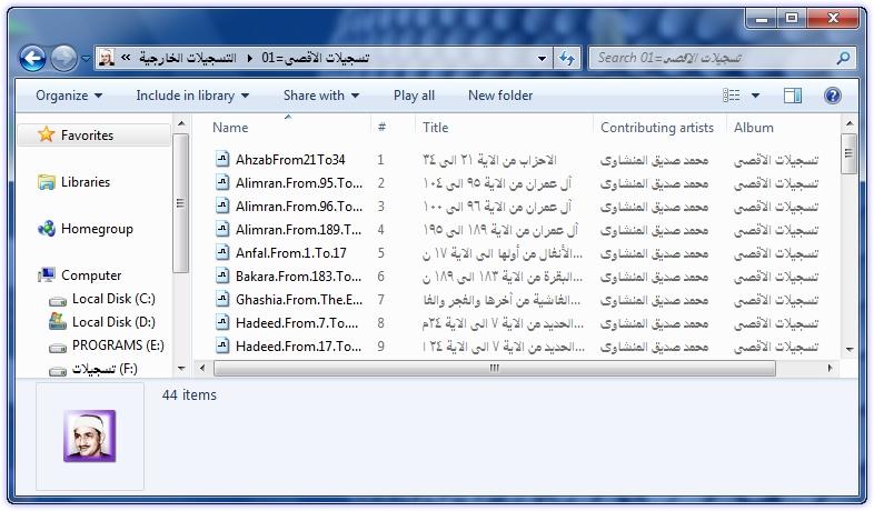 مشروع تسجيلات الشيخ محمد صديق المنشاوى الخارجية والاذاعية مكتبة ضخمة