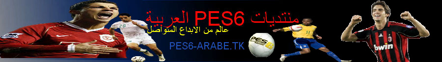 www.pes6.arabfoot.net
