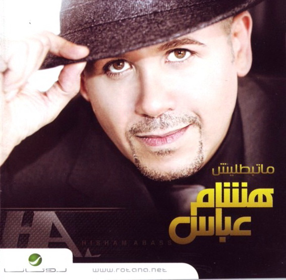 download album hisham abas elgded Matbataleesh 2009 حمل البوم هشام عباس الجديد ماتبطليش
