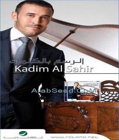 download album kazim el saher El Rasm BelKalmat_2009  2009حمل البوم كاظك الساهر الجديد الر