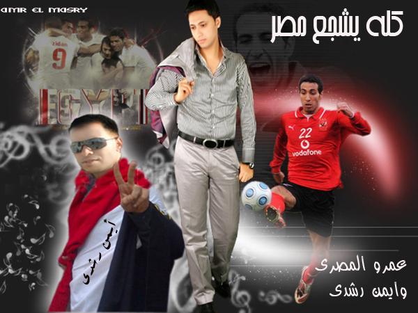 أغنية أيمن رشدي و عمرو المصري :: كله يشجع مصر