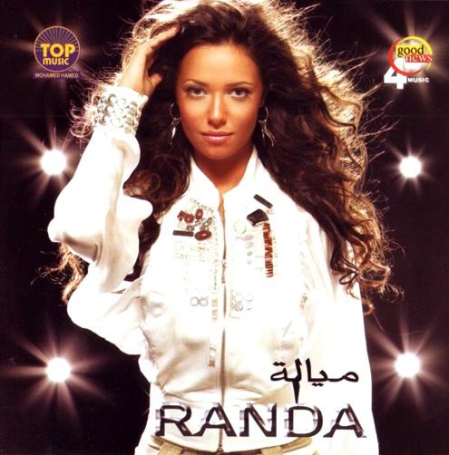 تحميل ألبوم راندا حافظ ميالة 2009 كامل وعلى روابط مباشرة