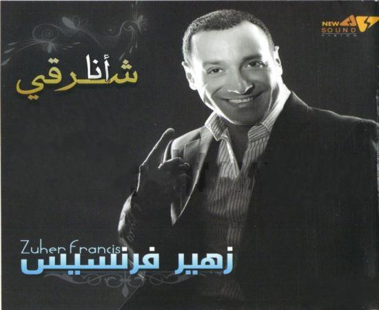 حصريــا :: ألبوم زهير فرنسيس :: أنا شرقي 2009 :: CD Ripped @ 128Kbps