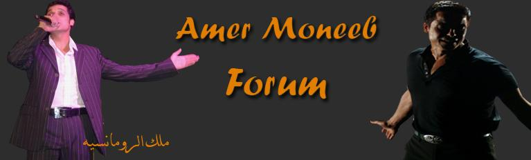 Amer Moneeb Official Website