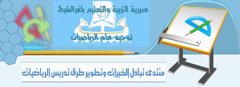 منتدى رياضيات كفر الشيخ