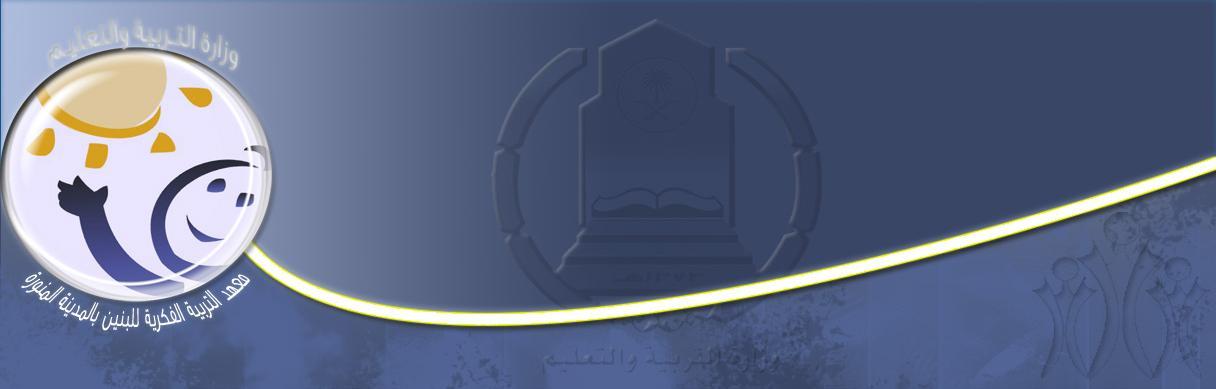 معهد التربية الفكرية بالمدينة المنورة