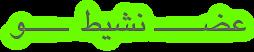 عــــضــــو نشيط
