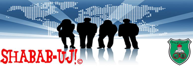 شباب الجامعة الأردنية Shabab-UJ