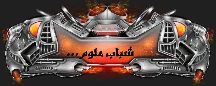 shabab 3loum