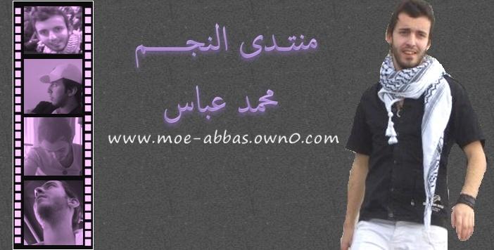 منتديات النجم محمد عباس