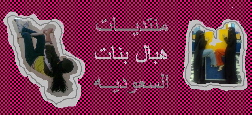 «»«»«»«» منتديات هبال بنات السعوديه «»«»«»«»