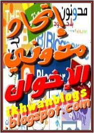 اتحاد مدوني الإخوان