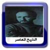 تاريخ العراق المعاصر