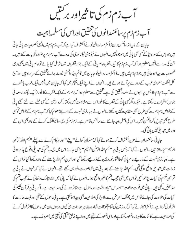tsunami essay in urdu The azadi march, also known as the tsunami march (urdu: آزادی مارچ ‬ ‎, lit freedom march), was a protest march in pakistan from 14 august to 17 december 2014.